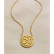 Hebrew Shema Necklace