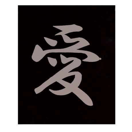 Kanji Love Throw