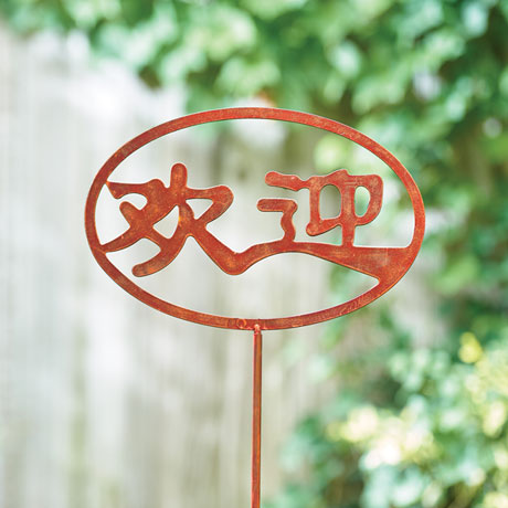 Chinese Welcome Garden Stake